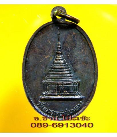 เหรียญ พระแก้ว มรกต วัดพระธาตุลำปางหลวง /1524