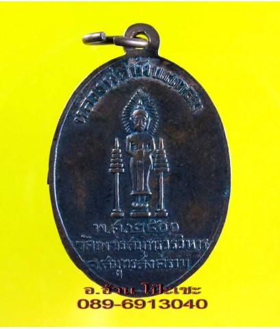 เหรียญ หลวงพ่อทอง วัดเพชรสมุทร ปี 2500 /1451