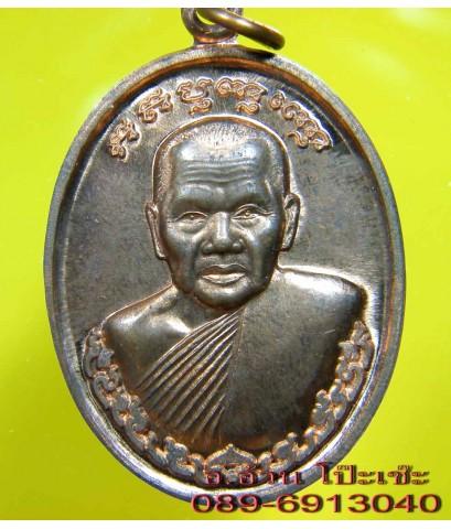 เหรียญ หลวงปู่หลวง วัดป่าสำราญนิวาส ลำปาง ปี 2542