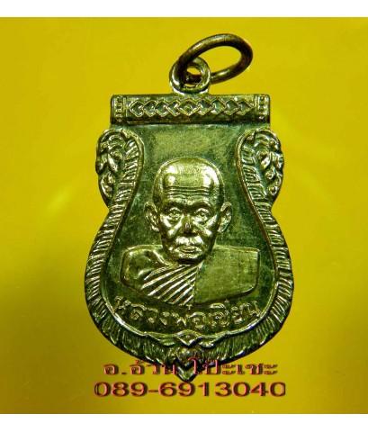 เหรียญ  หลวงพ่อเงิน บางคลาน หลังหลวงพ่อเขียน /1572