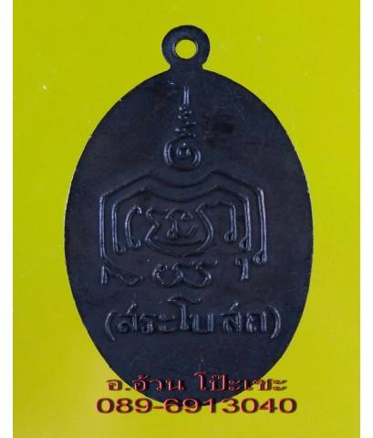 เหรียญ หลวงพ่อยอ สระโบสถ์ /1752