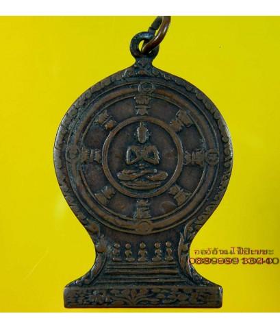 เหรียญ หลวงพ่อลี วัดอโศการาม ปี 2503 สมุทรปราการ /1845