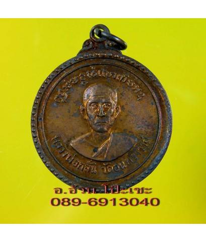 เหรียญ หลวงพ่อกลั่น วัดอินทราวาส /1864