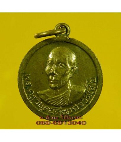 เหรียญ หลวงพ่อ พระครูวิบูลย์สังฆกิจ วัดไชโย ปี 2516 /1967