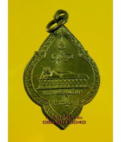 เหรียญ พระนอน วัดขุนอินประมูล ปี 2516 /1968