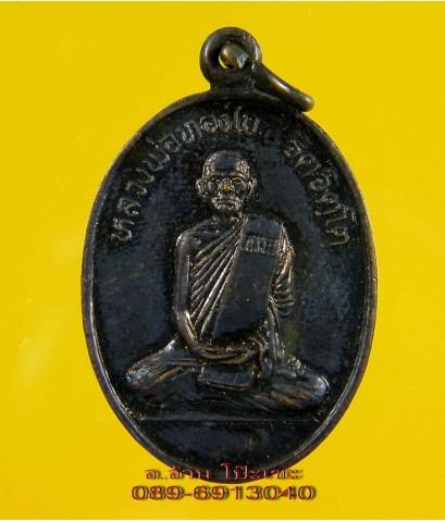 เหรียญ  หลวงพ่อทองใบ วัดอบทม อ่างทอง ปี 2537 /2228