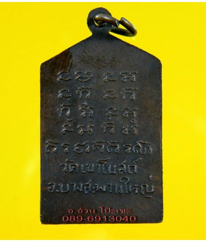 เหรียญ  หลวงพ่อท้วม วัดเขาโบสถ์ บางสะพานใหญ่ /2102
