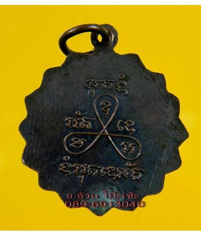 เหรียญ หลวงพ่อคล้าย วัดถ้ำเขาแดง พัทลุง /2158