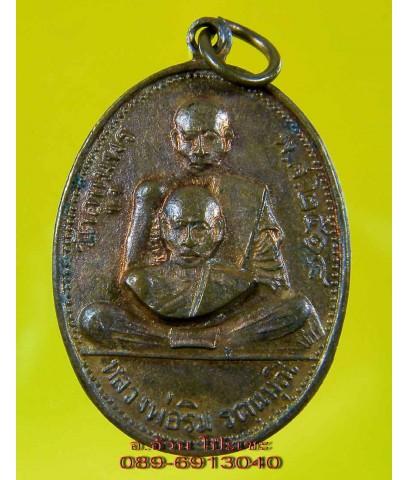 เหรียญ หลวงพ่อริม วัดอุทุมพร ปี 2514 /2376