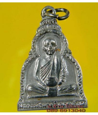 เหรียญ หลวงพ่อผาง วัดอุดมคงคาคีรีเขต จ.ขอนแก่น ปี 2519 /2385