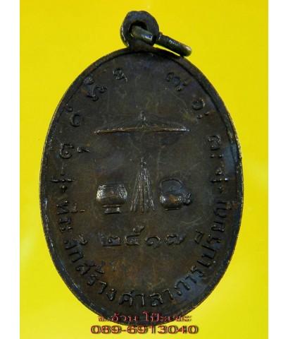 เหรียญ หลวงพ่อผาง วัดอุดมคงคาคีรีเขต จ.ขอนแก่น สร้างศาลา ปี 2517 /2398