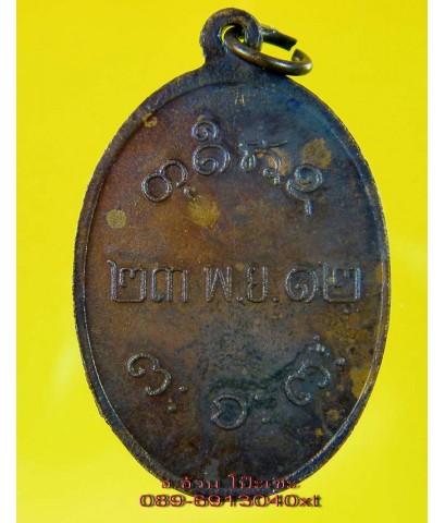 เหรียญ หลวงพ่อผาง วัดอุดมคงคาคีรีเขต จ.ขอนแก่น  รุ่นแรก ปี 2512 /2509