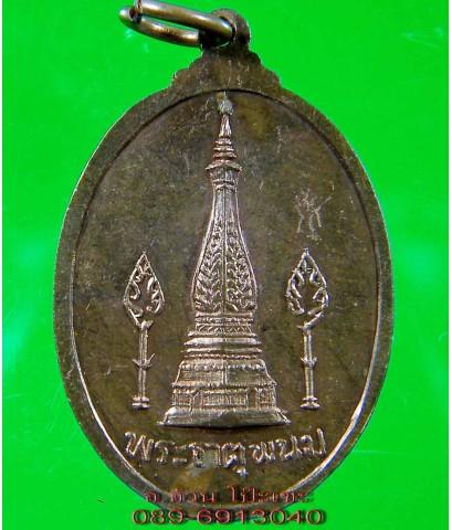 เหรียญ หลวงพ่อนัด หลังพระธาตุพนม ปี 2518 /2483