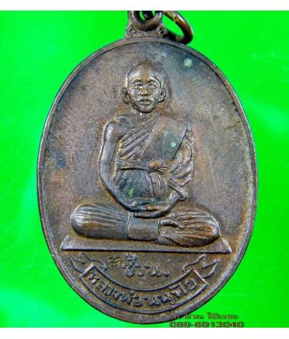 เหรียญ หลวงพ่อช้วน วัดไทรงามบรรพต ศรีราชา ชลบุรี /2702