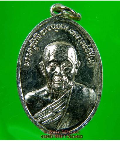 เหรียญ  หลวงพ่อชื่น วัดมาบข่า ระยอง ปี 2518 /2745