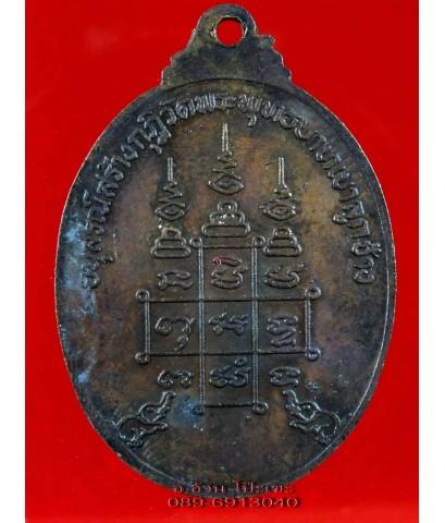 เหรียญ หลวงพ่อจ้วน วัดเขาลูกช้าง สร้างกุฎ เพชรบุรี /2926