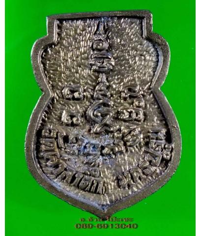 เหรียญ หลวงพ่อลำเจียก วัดศาลาตึก นครปฐม /3164