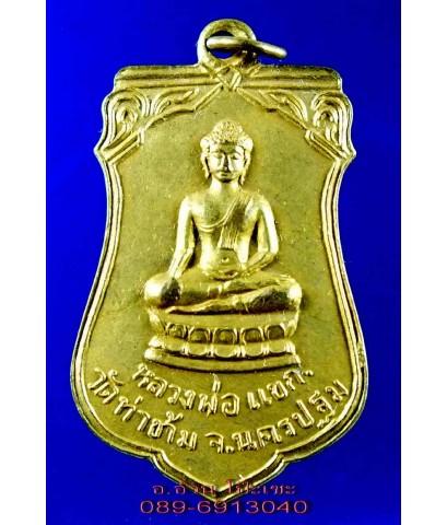 เหรียญ หลวงพ่อแขก วัดท่าข้าม นครปฐม /2985