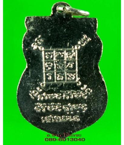 เหรียญ หลวงพ่อชุ่ม วัดราชคาม ราชบุรี  /3309