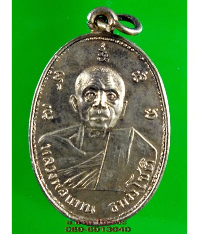 เหรียญ หลวงพ่อแทน วัดแก้วฟ้า โพธาราม ปี 2511 ราชบุรี /3428