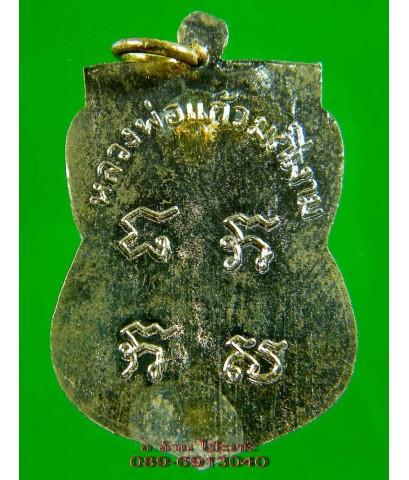 เหรียญ หลวงพ่อนิมิตร 7 สี หลวงพ่อแก้วมณีงาม /3763