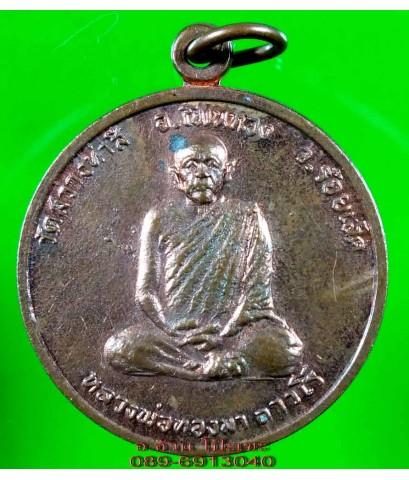 เหรียญ หลวงพ่อทองมา วัดสว่างทาสี ร้อยเอ็ด /4229