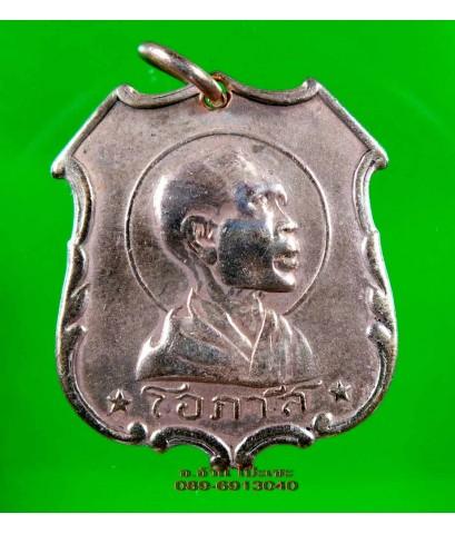 เหรียญ หลวงพ่อโอภาสี ทองแดง ล้าง มีราวบันใด ปี 2497 /4275