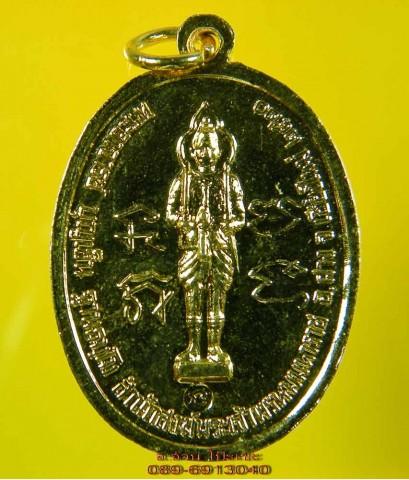 เหรียญ หลวงพ่อบุญเย็น อำเภอฝาง เชียงใหม่ ปี 2520 /4149