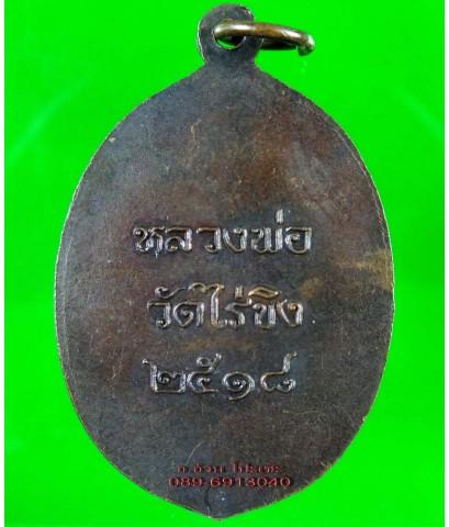 เหรียญ หลวงพ่อวัดไร่ขิง ปี 2518 /4742