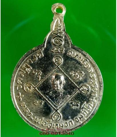 เหรียญ หลวงพ่อ พระพุทธมงคลทรงยศ ปี 2520 วัดสฎางค์ อยุธยา /4847