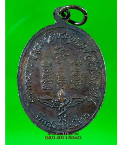 เหรียญพระอาจารย์วัน รุ่นสร้างตึกสงฆ์ ปี 2520 /4956
