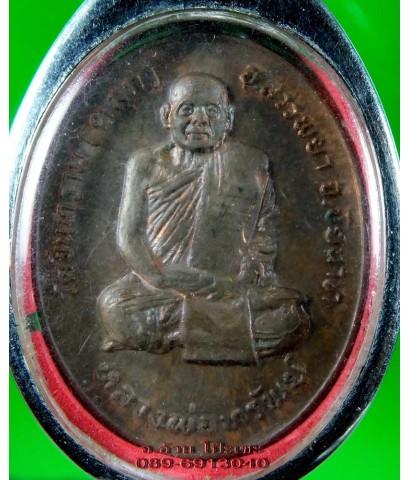 เหรียญ หลวงพ่อทรัพย์ วัดตลุก สรรพยา ชัยนาท ปี 2519 /4959