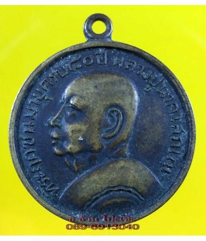 เหรียญ  หลวงปู่นาค  วัดระฆัง ปี 2507 /5243