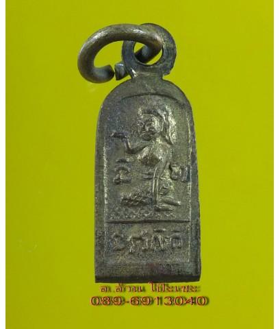 เหรียญ พระพุทธ หลังนางกวัก ขนาดเล็ก สำหรับเด็กและสตรี /5270