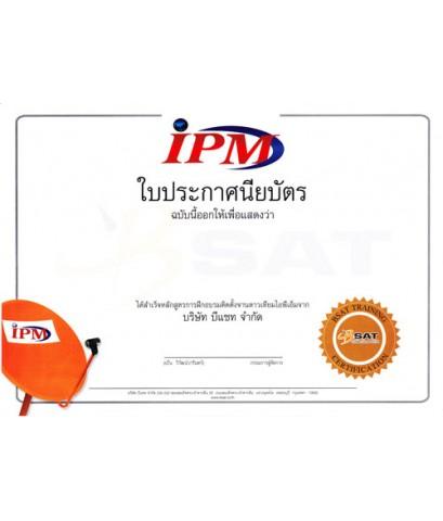 ใบประกาศนียบัตร (Certificate)