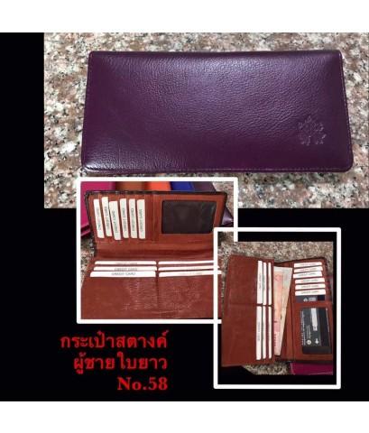 กระเป๋าสตางค์หนังวัวแท้ Tlux item No.58  สีม่วง