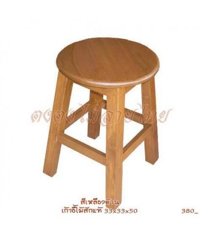 เก้าอี้หัวกลม