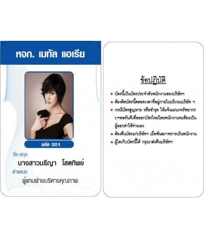 บัตรพนักงาน-ตัวอย่างบัตรพนักงาน ออกแบบบัตรพนักงาน รูปแบบบัตรพนักงานสวยๆ