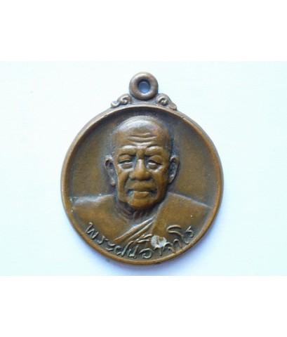 เหรียญหลวงปู่ฝั้น อาจาโร ปี 19