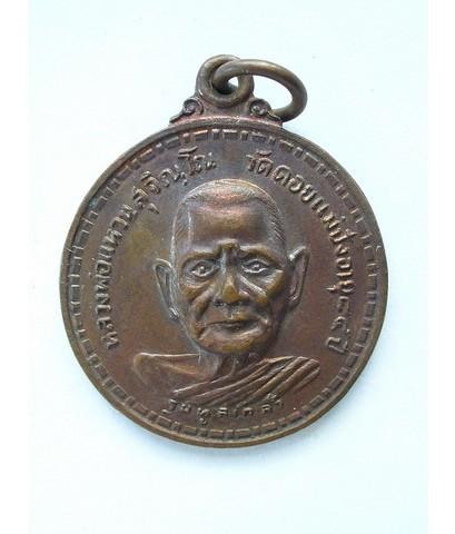 เหรียญหลวงปู่แหวน วัดดอยแม่ปั๋ง รุ่นทูลเกล้า (ประสบการณ์ยิงไม่เข้า)