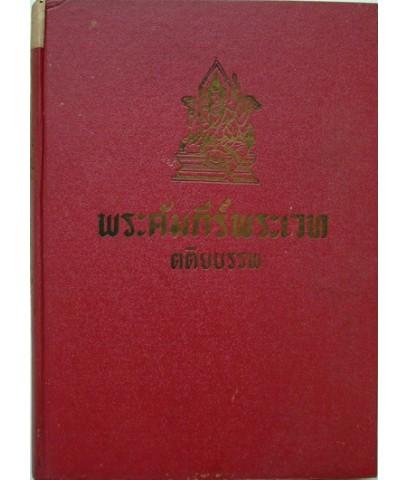 พระคัมภีร์พระเวท ตติยบรรพ  /  โดย เทพย์ สาริกบุตร