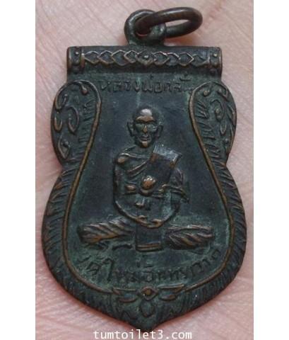 เหรียญรุ่นแรกหลวงพ่อกลั่น วัดอินทราวาส จ.อ่างทอง