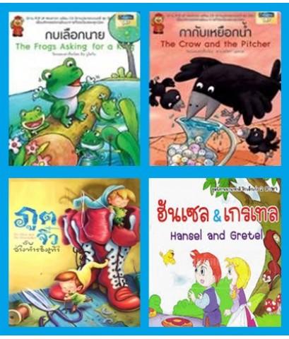 นิทานดนตรีภาษาไทย : มหัศจรรย์นิทานดนตรี Vol.3 ชุดที่ 9-12 (CD-MP3) รวม 4 เรื่อง