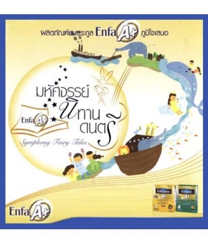 นิทาน Mp3 ชุด มหัศจรรย์นิทานดนตรี ปี 1-3 (รวม 16 เรื่อง ไว้ใน CD 1 แผ่น) เสียงภาษาไทย