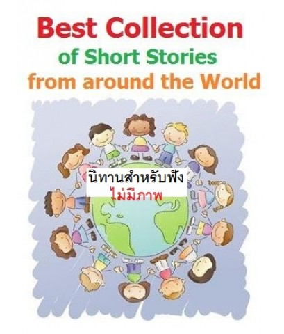 Best Collection of Short Stories from around the World 2in1 (เสียงอังกฤษ) รวม 40เรื่อง CD Mp3