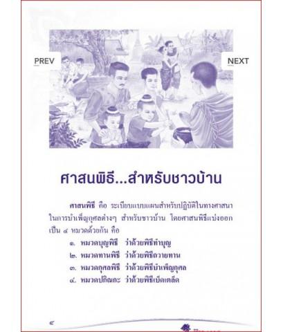 ศาสนพิธีสำหรับชาวบ้าน (1008)