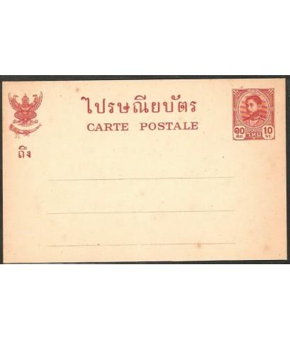 ไปรษณียบัตร ร.8 ยังไม่ใช้ สภาพดี