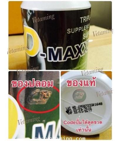 SUPER D-MAXX ซุปเปอร์ดีแม็กซ์ 1แถม1ราคาพิเศษสุดๆ1xxx