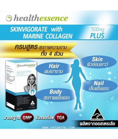 Health Essence Skinvigorate with Marine Collagen 500mg. อาหารบำรุงสุขภาพ ผิว ผม และเล็บให้แข็งแรง
