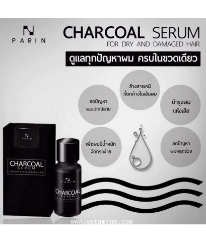ปริญ ชาร์โคล เซรั่ม Parin Charcoal Serum ลดการหลุดร่วงของผม แก้ปัญหาสภาพผมแห้งผมเสีย ราคาถูก-ขายส่ง
